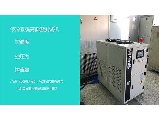 汽车电池包高低温测试机,液态系统高低温测试机,精准控制流量压力温度