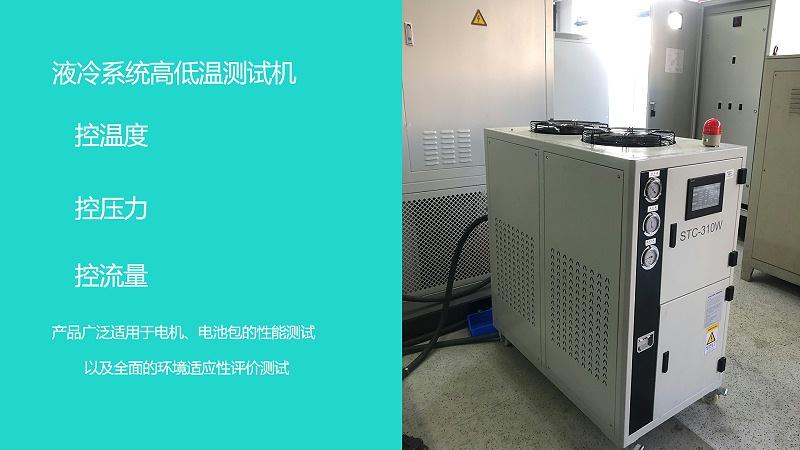 电池电机测试冷水机jpg