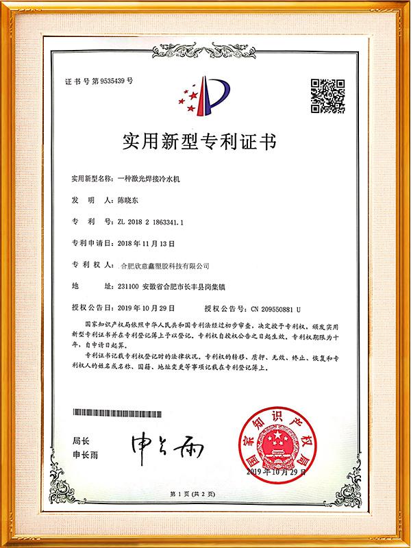 一种激光焊接冷水机专利证书