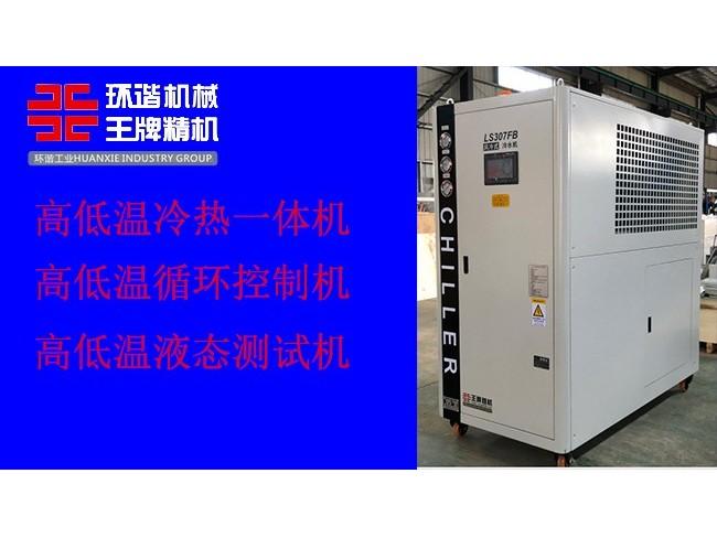 高低温循环温控系统,高低温冷热一体测试机汽车电机电池测试产品性能