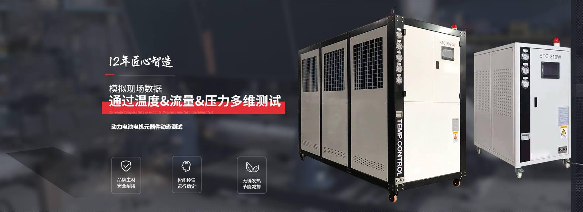 工业冷水机  冷热一体机非标定制  满足各行业客户需求
