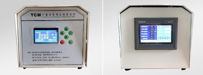 色母机-邦普按键式控制系统
