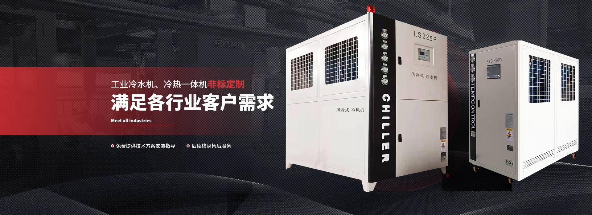 环谐机械 工业冷水机  冷热一体机非标定制  满足各行业客户需求