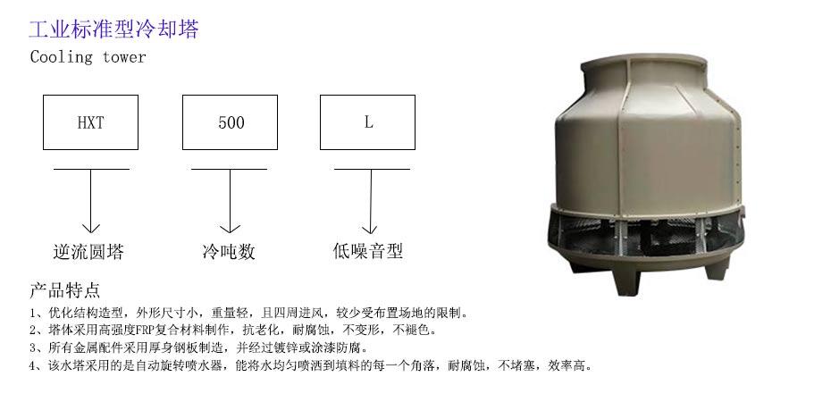 工业标准型冷却塔