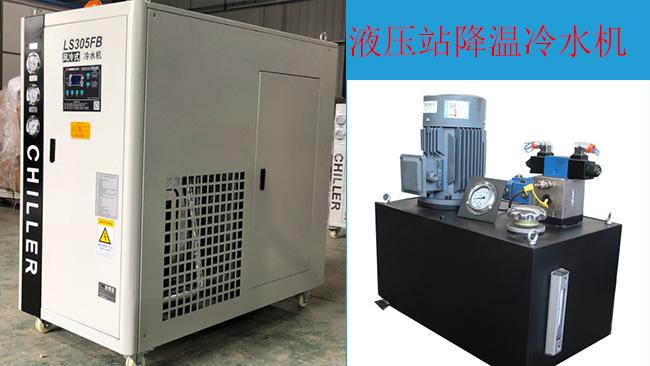 液压系统高温如何冷却,用液压系统冷水机! 优选环谐机械