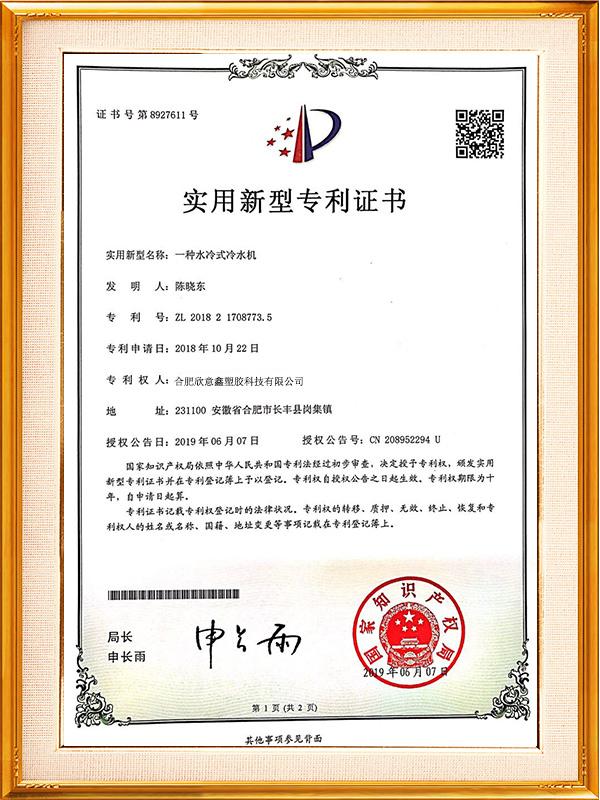 一种水冷式冷水机专利证书